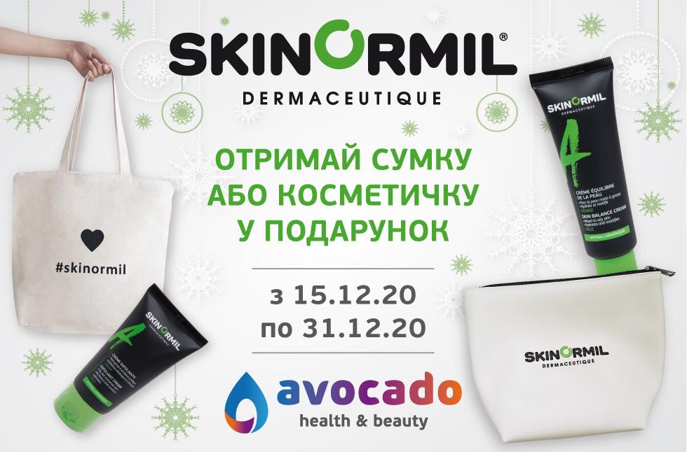 Новорічні подарунки від Skinormil